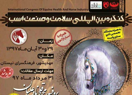 کنگره بین المللی سلامت و صنعت اسب