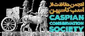 Caspian Conservation Society