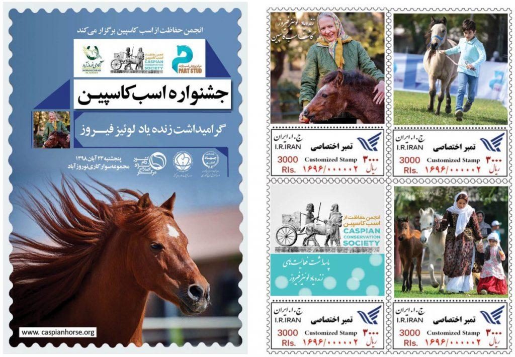 گزارش جشنواره اسب کاسپین از رادیو ورزش