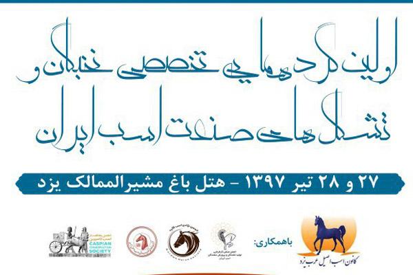 اولین گردهمایی صنعت اسب ایران